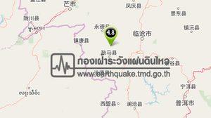 เกิดเหตุแผ่นดินไหว 4.8 แมกนิจูด บริเวณพรมแดนพม่า-จีน
