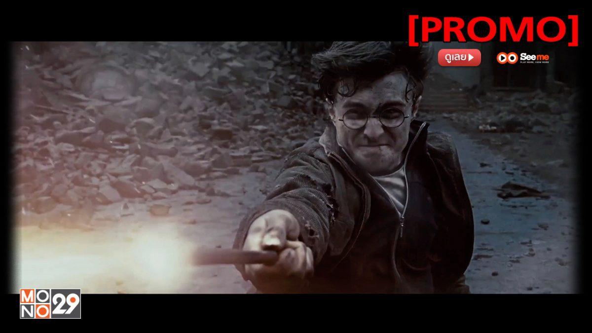 Harry Potter and the Deathly Hallows: Part 2 แฮร์รี่ พอตเตอร์ กับเครื่องรางยมทูต ภาค 2 [PROMO]
