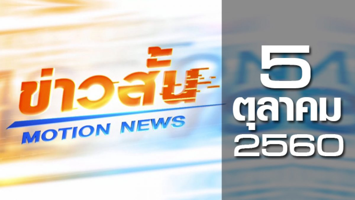 ข่าวสั้น Motion News Break 2 05-10-60