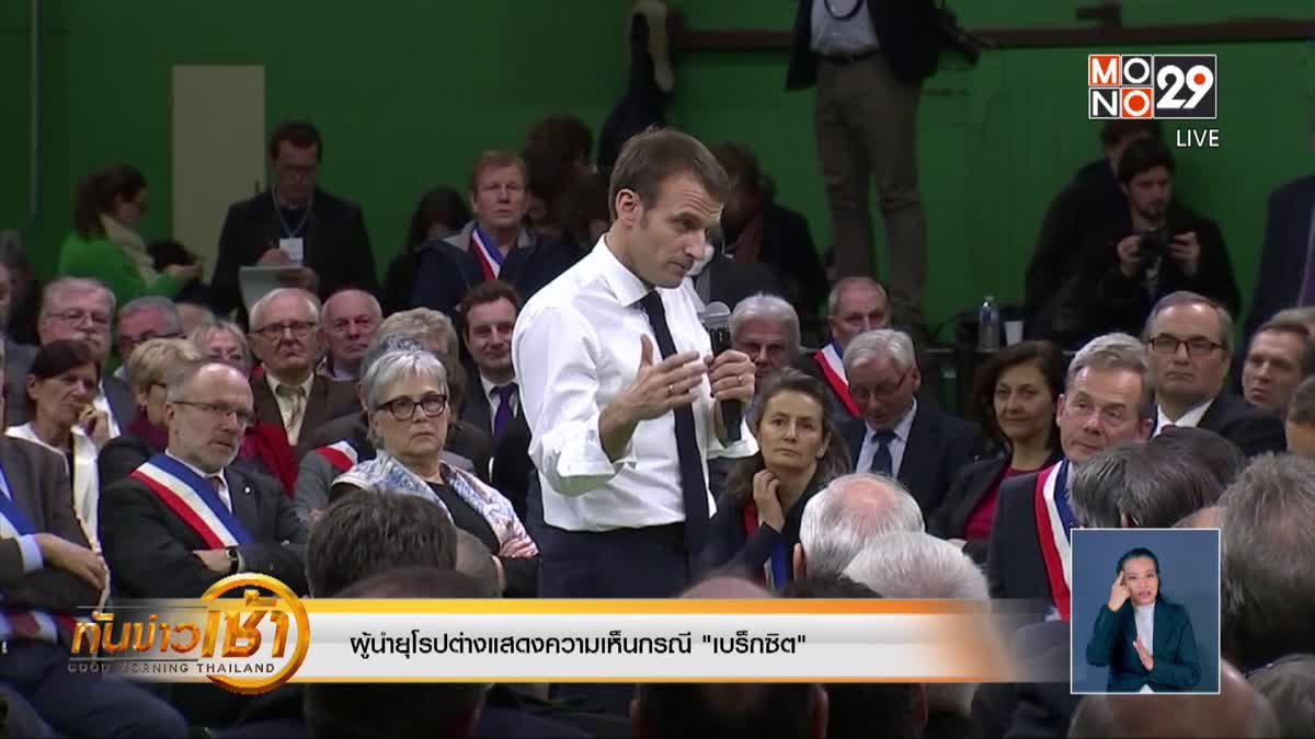 """ผู้นำยุโรปต่างแสดงความเห็นกรณี """"เบร็กซิต"""""""