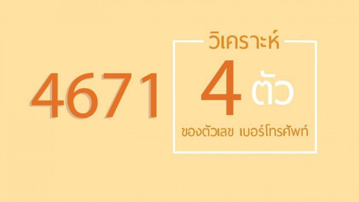 วิเคราะห์ 4 ตัวเลขท้ายเบอร์โทรศัพท์ โดย อ.เดียร์ ปานชีวา