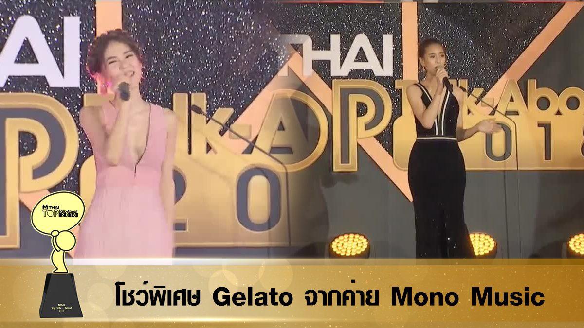โชว์พิเศษ Gelato จาก Mono Music