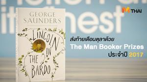 ส่งท้ายเดือนตุลา ด้วยรางวัล Man Booker Prize ประจำปี 2017