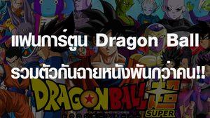 แฟน Dragon Ball พันกว่าคนรวมตัวกันฉาย Dragon Ball Super ในลาตินอเมริกา!!