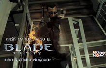 "MONO29 ส่งภาพยนตร์ ""Blade"" ลงจอต่อเนื่อง 3 วัน 3 ภาค"