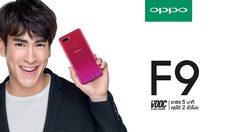 ฮือฮา! ปล่อยภาพ OPPO F9 ดีไซน์ฉีกกฏอย่างอิสระ ทลายทุกข้อจำกัดการเซลฟี่