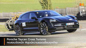 Porsche Taycan Cross Turismo ทดสอบจัดหนัก พิสูจน์ความยอดเยี่ยมทุกด้าน