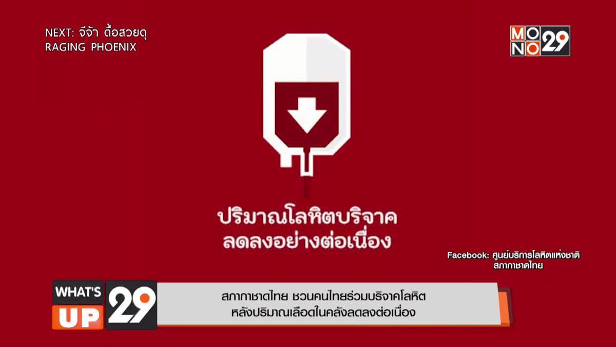 สภากาชาดไทย ชวนคนไทยร่วมบริจาคโลหิต หลังปริมาณเลือดในคลังลดลงต่อเนื่อง