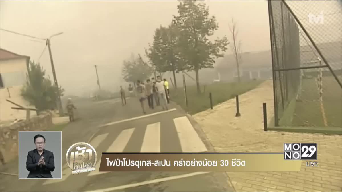 ไฟป่าโปรตุเกส-สเปน คร่าอย่างน้อย 30 ชีวิต