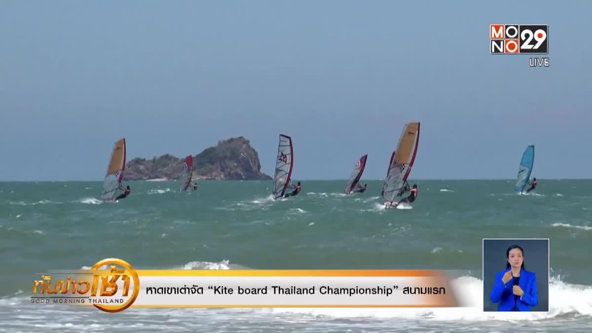 """หาดเขาเต่าจัด """"Kite board Thailand Championship"""" สนามแรก"""