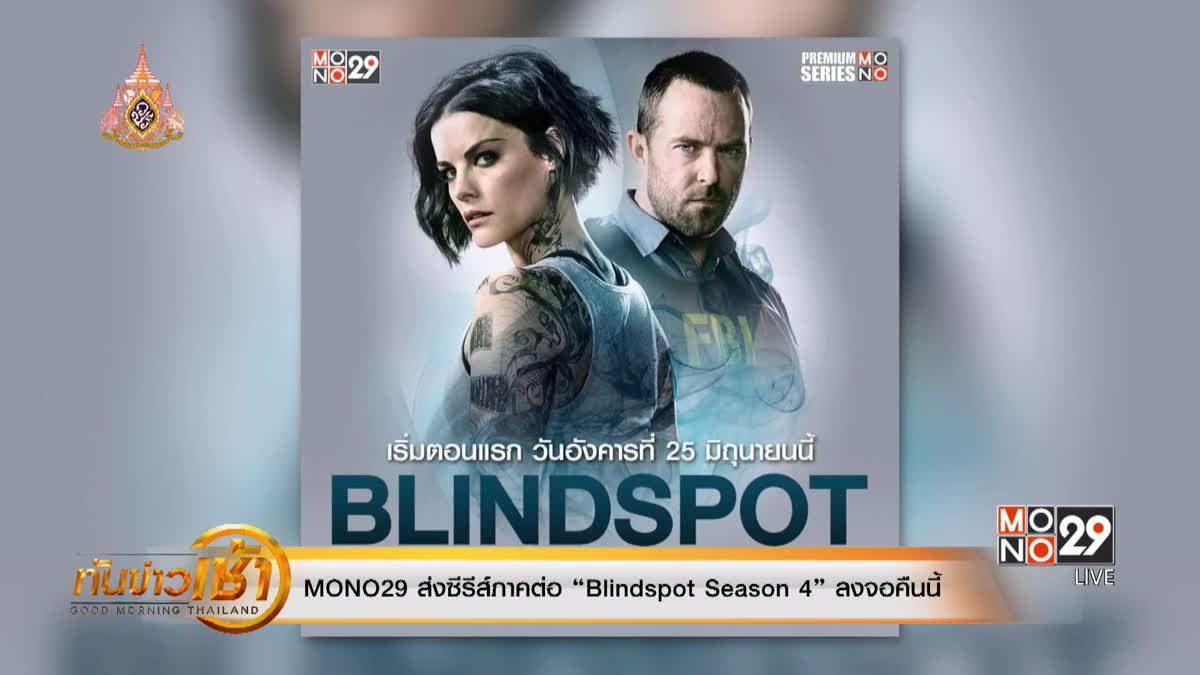 "MONO29 ส่งซีรีส์ภาคต่อ ""Blindspot Season 4"" ลงจอคืนนี้"