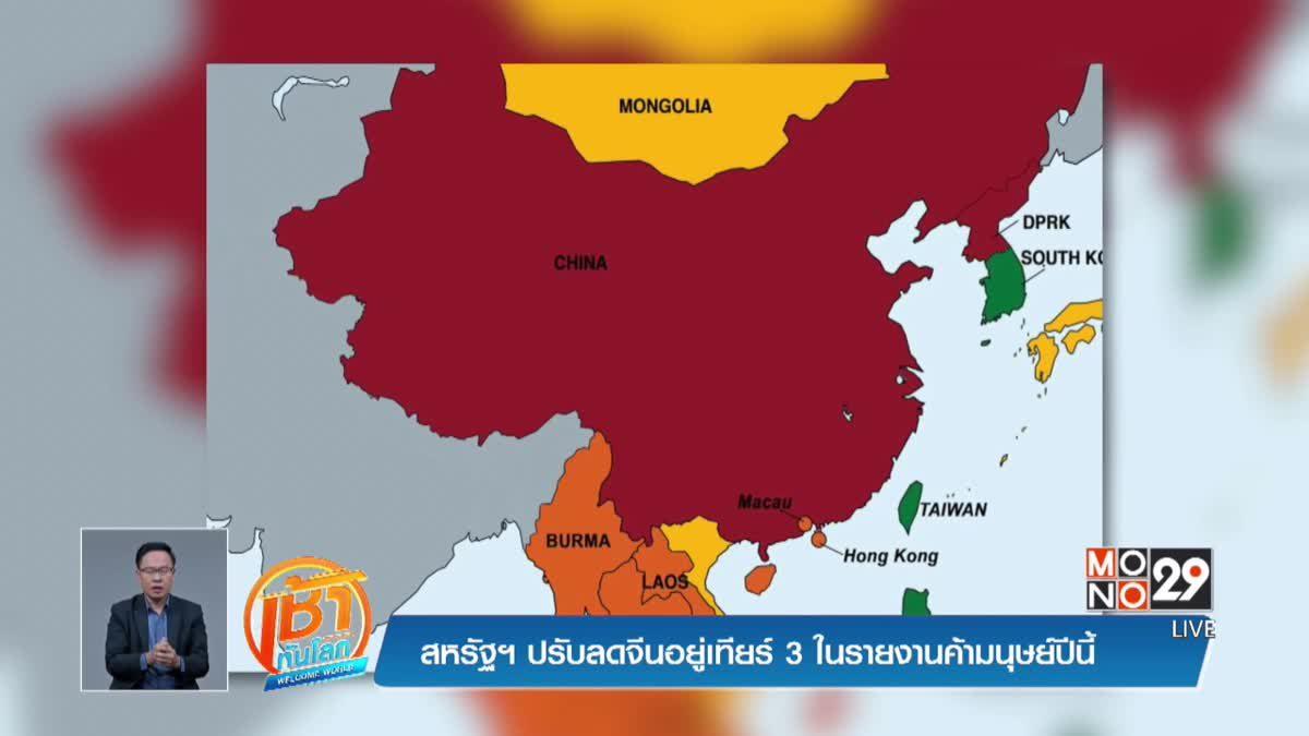 สหรัฐฯ ปรับลดจีนอยู่เทียร์ 3 ในรายงานค้ามนุษย์ปีนี้