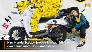 New Honda Scoopy Snoopy Limited Edition สองไอคอนรวมความ Fun ในหนึ่งเดียว