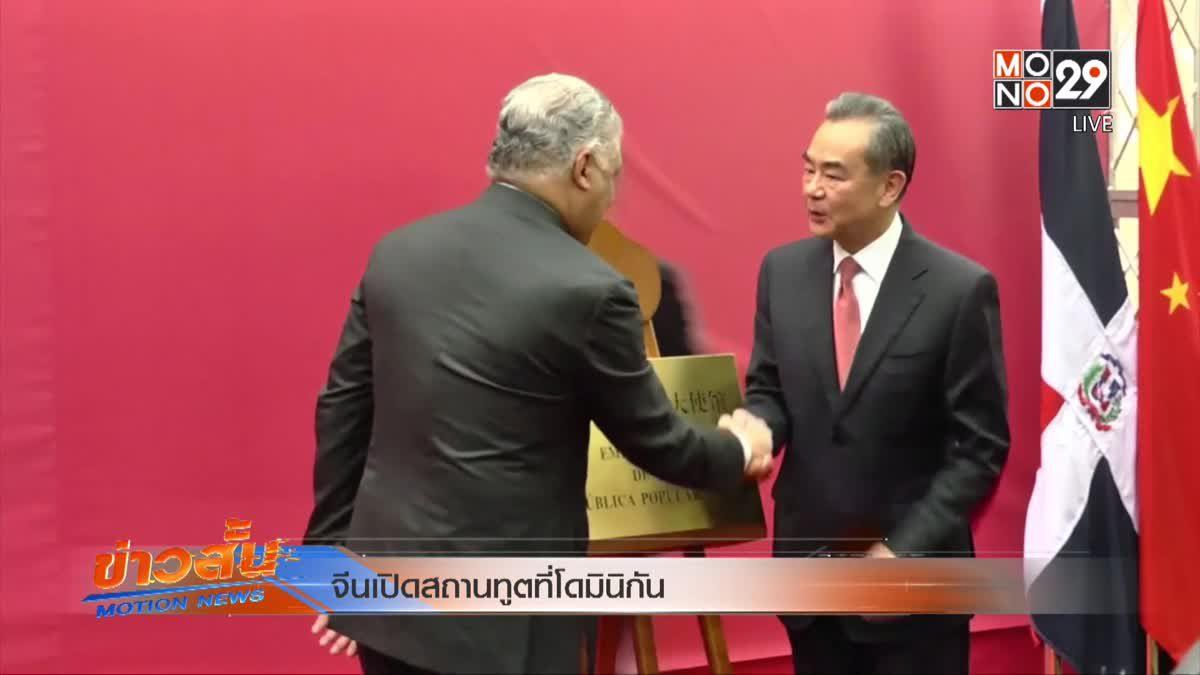 จีนเปิดสถานทูตที่โดมินิกัน