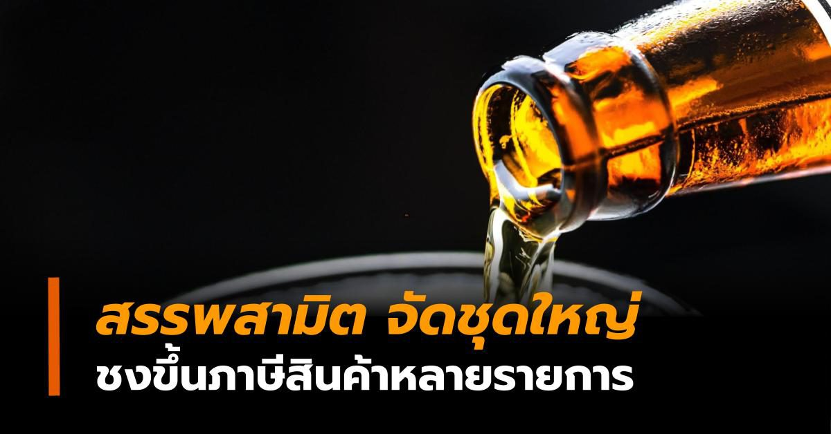 สรรพสามิต จัดชุดใหญ่ ชงขึ้นภาษีเบียร์ 0%, อาหารเค็ม-มัน, บุหรี่ไฟฟ้า, กัญชา, แบตเตอรี่