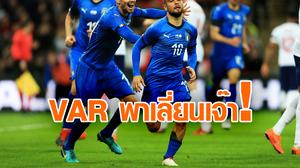 ผลบอล อังกฤษ vs อิตาลี!! สิงโตคำราม โดนVARทำพิษ อัซซูรี่ ส่องโทษตีเจ๊าท้ายเกม 1-1