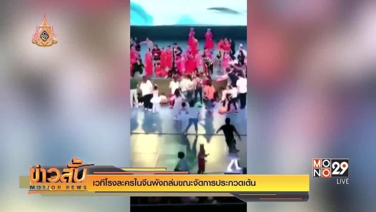 เวทีโรงละครในจีนพังถล่มขณะจัดการประกวดเต้น