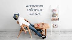 ลดน้ำหนักแบบ Low-carb