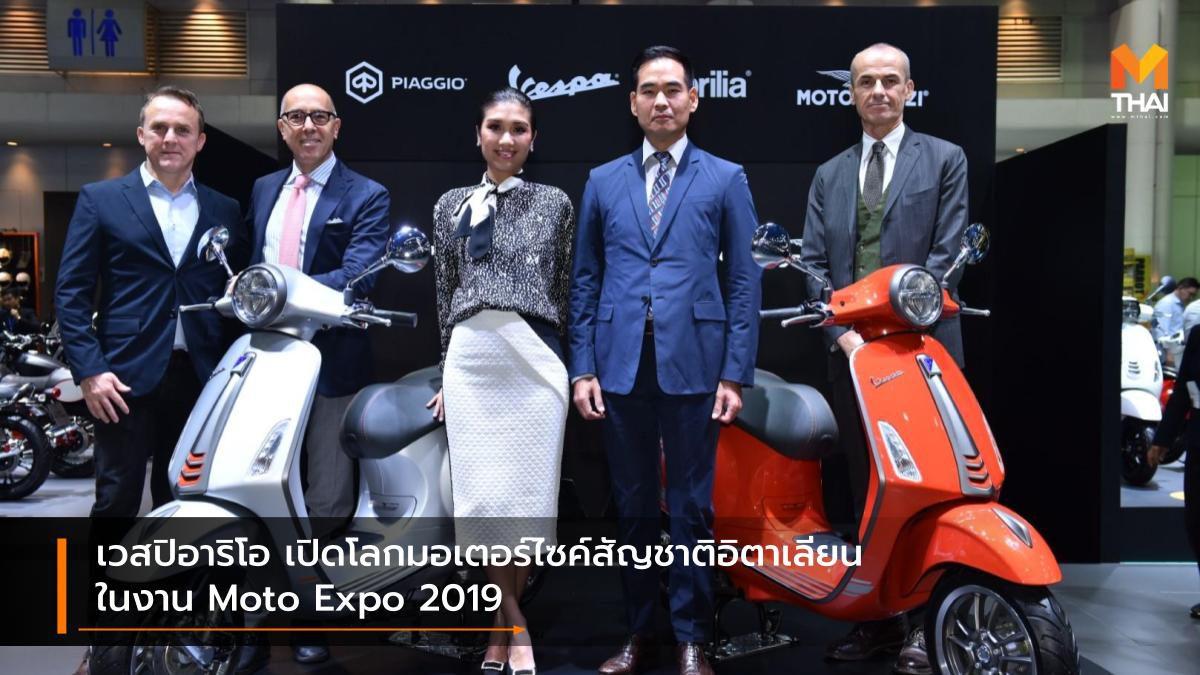 เวสปิอาริโอ เปิดโลกมอเตอร์ไซค์สัญชาติอิตาเลียนในงาน Moto Expo 2019