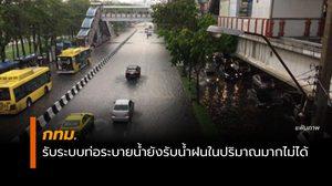 กทม. รับระบบท่อระบายน้ำยังรับน้ำฝนในปริมาณมากไม่ได้