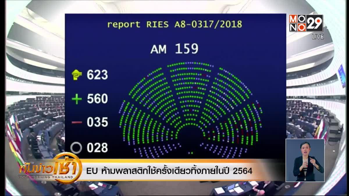 EU ห้ามพลาสติกใช้ครั้งเดียวทิ้งภายในปี 2564