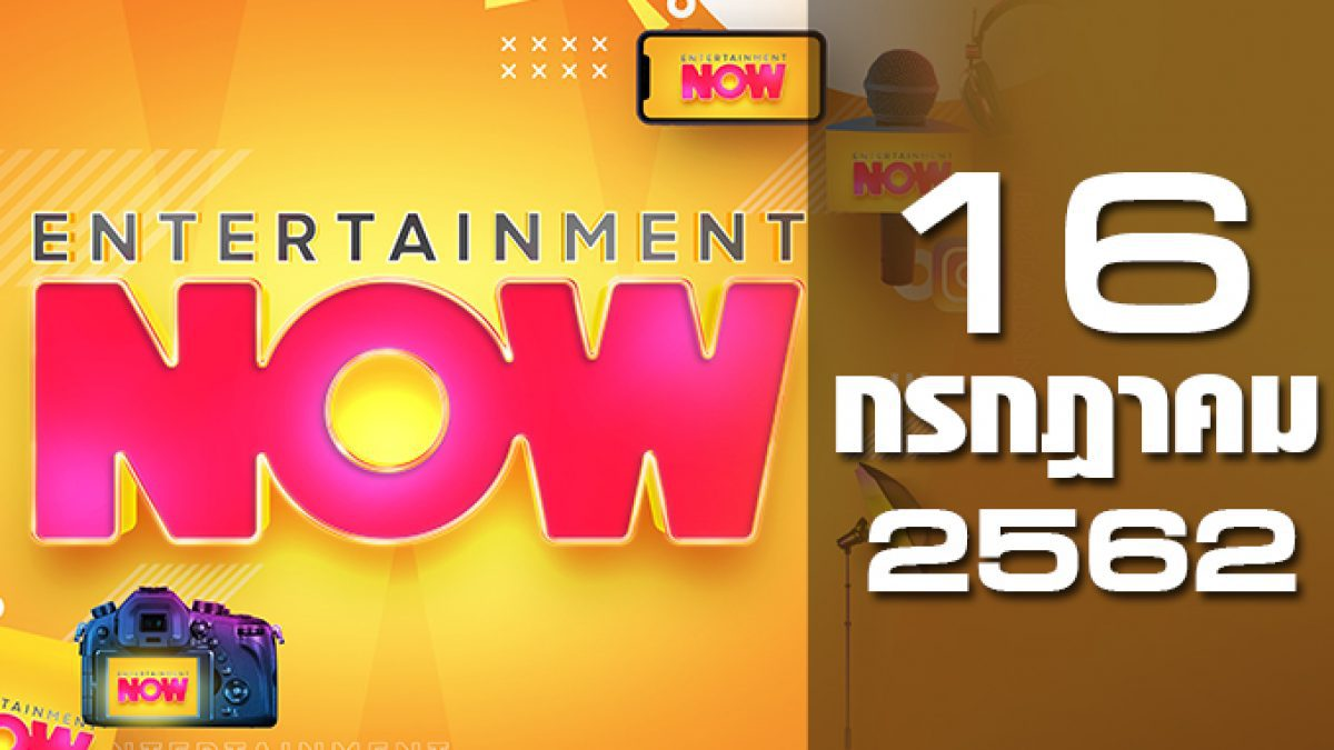 Entertainment Now Break 1 16-07-62