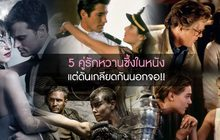 5 คู่รักหวานซึ้งในหนัง แต่ดันเกลียดกันนอกจอ!!