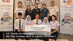A.P. Honda ประกาศผลผู้ชนะ IMC Plan Contest ครั้งที่ 12 ม.สงขลา คว้าอันดับ 1