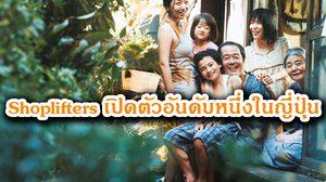 Shoplifters เปิดตัวอันดับหนึ่ง ฉาย 7 วัน ทำรายได้ทะลุ 1000 ล้านเยน!!!