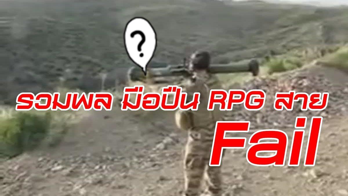 เผ่นให้ไว! รวมพล มือปืน RPG สาย Fail ยิงทีมีแต่เรื่องให้เสียว