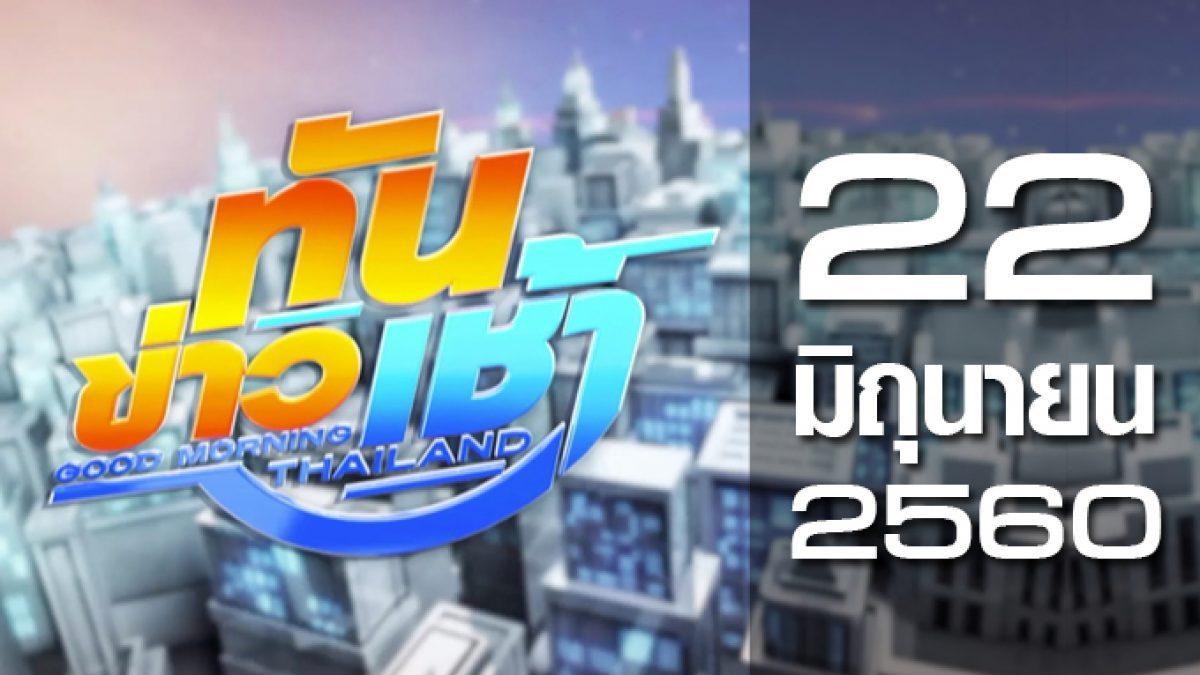ทันข่าวเช้า Good Morning Thailand 22-06-60