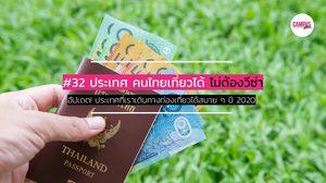 อัปเดต 32 ประเทศ ที่คนไทยสามารถท่องเที่ยวได้ โดยไม่ต้องขอวีซ่า ปี 2020