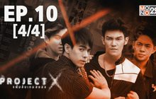 Project X แฟ้มลับเกมสยอง EP.10 [4/4]