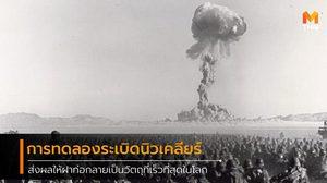 ผลการทดลอง ระเบิดนิวเคลียร์ ทำให้ฝาท่อคือวัตถุที่มนุษย์สร้างขึ้นมีความเร็วที่สุดในโลก?