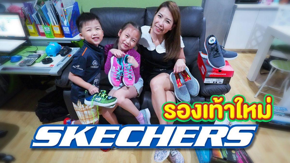 รองเท้าใหม่ของน้องเกรซ น้องกาย พ่ออิน แม่แอน SKECHERS