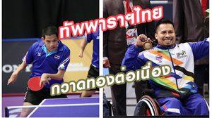 รุ่งโรจน์ นำทีมลูกเด้งคว้าทอง พร้อมสรุปผลงาน ทัพพาราลิมปิก ทีมชาติไทย ในการแข่งขัน อาเซียน พาราเกมส์ 2017 วันนี้!! (คลิป)