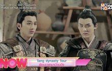 Tang dynasty Tour ย้อนเวลามาป่วนวัง