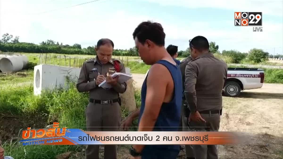 รถไฟชนรถยนต์บาดเจ็บ 2 คน จ.เพชรบุรี