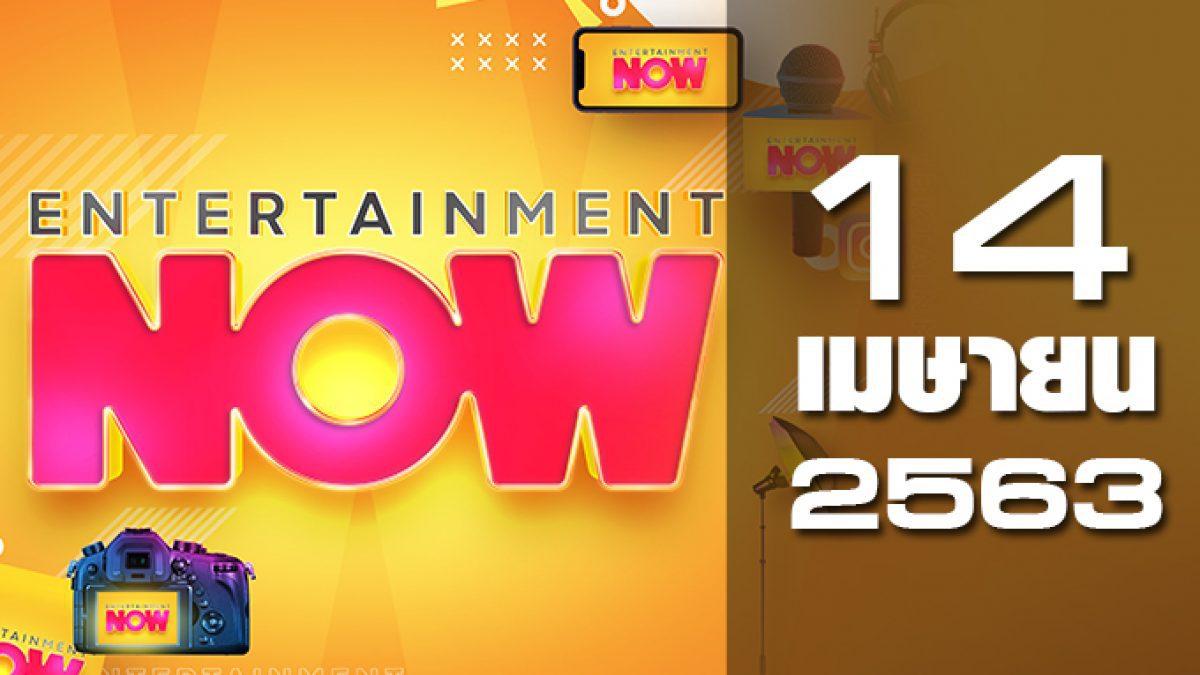 Entertainment Now 14-04-63