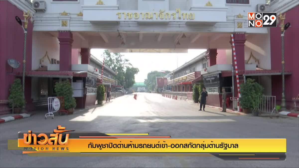 กัมพูชาปิดด่านห้ามรถยนต์เข้า-ออกสกัดกลุ่มต้านรัฐบาล