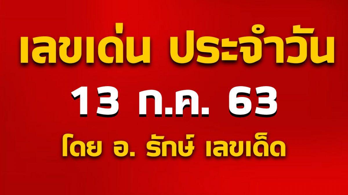 เลขเด่นประจำวันที่ 13 ก.ค. 63 กับ อ.รักษ์ เลขเด็ด