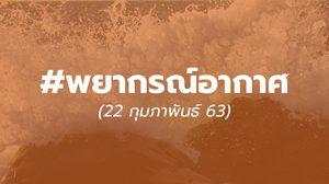 พยากรณ์อากาศวันนี้ 22 ก.พ. 63 : อ่าวไทยคลื่นสูง ไทยตอนบนยังอากาศเย็น แนะระวังสุขภาพ