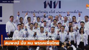 เพื่อไทยได้ กรรมการบริหารพรรคชุดใหม่แล้ว พร้อมเดินหน้า 3 เป้าหมาย