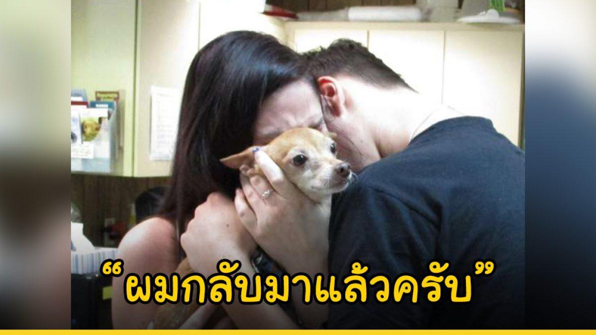 น้องหมาตัวน้อยดีใจจนหยุดส่ายหางไม่ได้ เมื่อได้กลับมาพบหน้านายรักอีกครั้ง หลังหายจากบ้านไปนาน 6 ปี