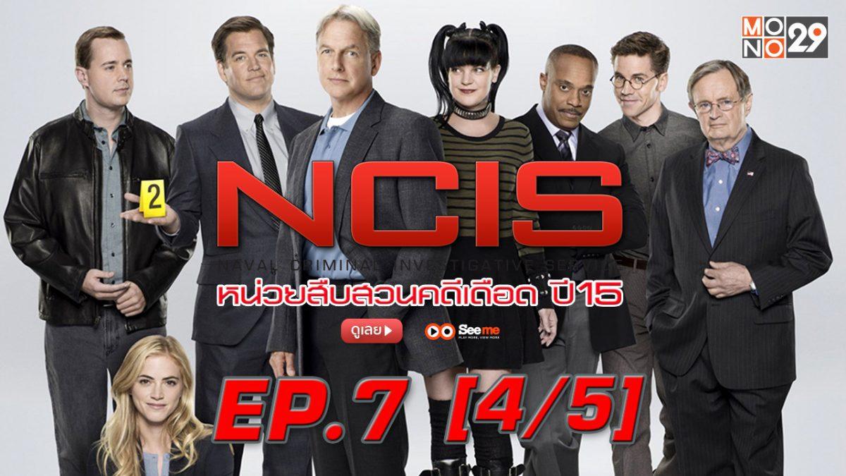 NCIS หน่วยสืบสวนคดีเดือด ปี 15 EP.7 [4/5]