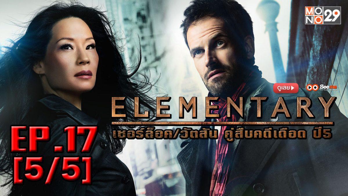 Elementary เชอร์ล็อค/วัตสัน คู่สืบคดีเดือด ปี 5 EP.17 [5/5]