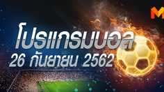 โปรแกรมบอล วันพฤหัสฯที่ 26 กันยายน 2562