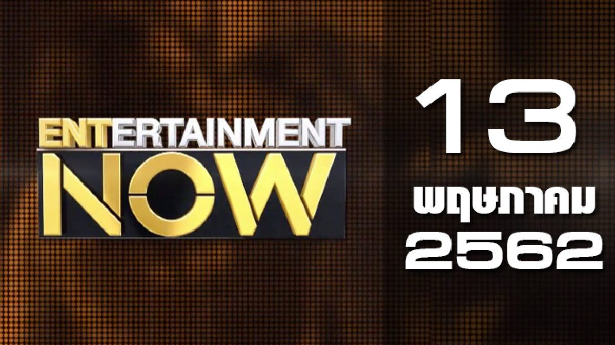 Entertainment Now Break 2 13-05-62