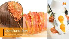 เห็นแล้วหิว ยั่วๆ ไอเดียเครื่องประดับเมนูอาหารที่น่ากินที่สุด จากญี่ปุ่น