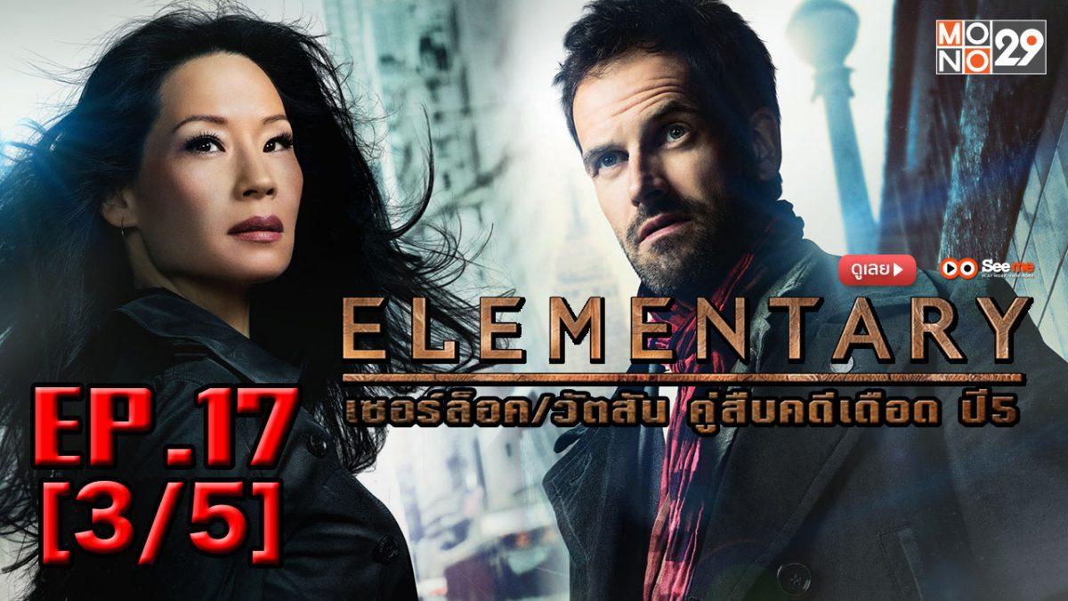 Elementary เชอร์ล็อค/วัตสัน คู่สืบคดีเดือด ปี 5 EP.17 [3/5]